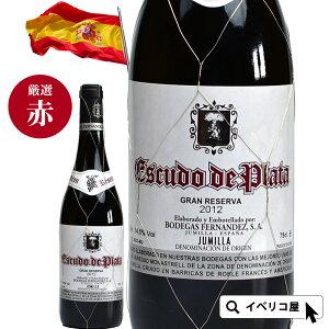 【国内流通限定】 高級 赤ワイン 「エスクード デ プラータ グランゼルヴァ」 スペイン産 ワイン 750mlボデガス フェルナンデス スペイン産 生ハムに合う ワイン ギフト 贈り物 プレゼント ギ