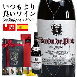 【ワイン通に 超熟成5年間熟成ワインを贈る】 高級 赤ワイン エスクードデプラータ グランリゼルヴァ & 生ハム 3種 & キャビアオリーブオイル おつまみ ギフト 贈答用 イベリコ屋 あす楽