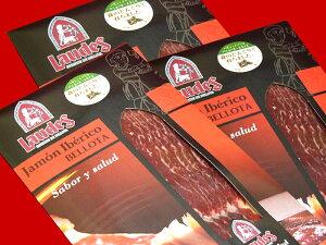 【ベジョータ満足セット】『ハモンイベリコ・デ・ベジョータ』イベリコ豚の最上級生ハム。(Laudes社)パーティーオードブルに、ギフトに。究極の味わいをあなたへ。お得で満足80g×3パック