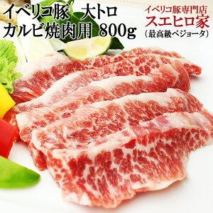 イベリコ豚 幻の 大トロ カルビ 焼肉 800g 最高級ベジョータ 豚肉 黒豚 バーベキュー BBQ お肉 高級 誕生日プレゼント ギフト 珍しい 肉 お正月 ブランド肉 スエヒロ家