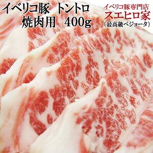 イベリコ豚 豚トロ (トントロ)焼肉用400g(約3人前)(ベジョータ) とんとろ 焼き肉 イベリコ豚 豚肉 ギフト セット 高級 贈り物 お中元 父の日 お取り寄せグルメ 食べ物 食品 お肉 ギフト【