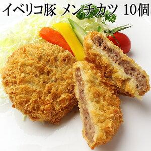 高級 イベリコ豚 メンチカツ(10個×90g)ベジョータ ( ミンチカツ )冷凍食品 おかず お弁当 惣菜 洋風 フライ お取り寄せ お歳暮 スエヒロ家
