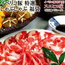 送料無料 イベリコ豚 特選 しゃぶしゃぶ 福袋 ギフト セット(最高級 ベジョータ) 豚肉 イベリコ お肉 肉 鍋セット …