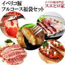 (送料無料)イベリコ豚豪華フルコース福袋セット【送料込 送料込み 高級ギフト 肉 贈り物 お取り寄せ 誕生日プレゼン…
