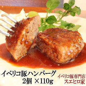 イベリコ豚 100% ハンバーグ 2個×約110g 豚肉 通販 お取り寄せ グルメ 高級肉 内祝 美味しい ギフト 冷凍 お歳暮 食べ物 食品 2人前 スエヒロ家