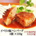 イベリコ豚 100% ハンバーグ 4個×110g ギフト 冷凍 豚肉 黒豚 高級 お取り寄せグルメ ハンバーガー 父の日 母の日 …