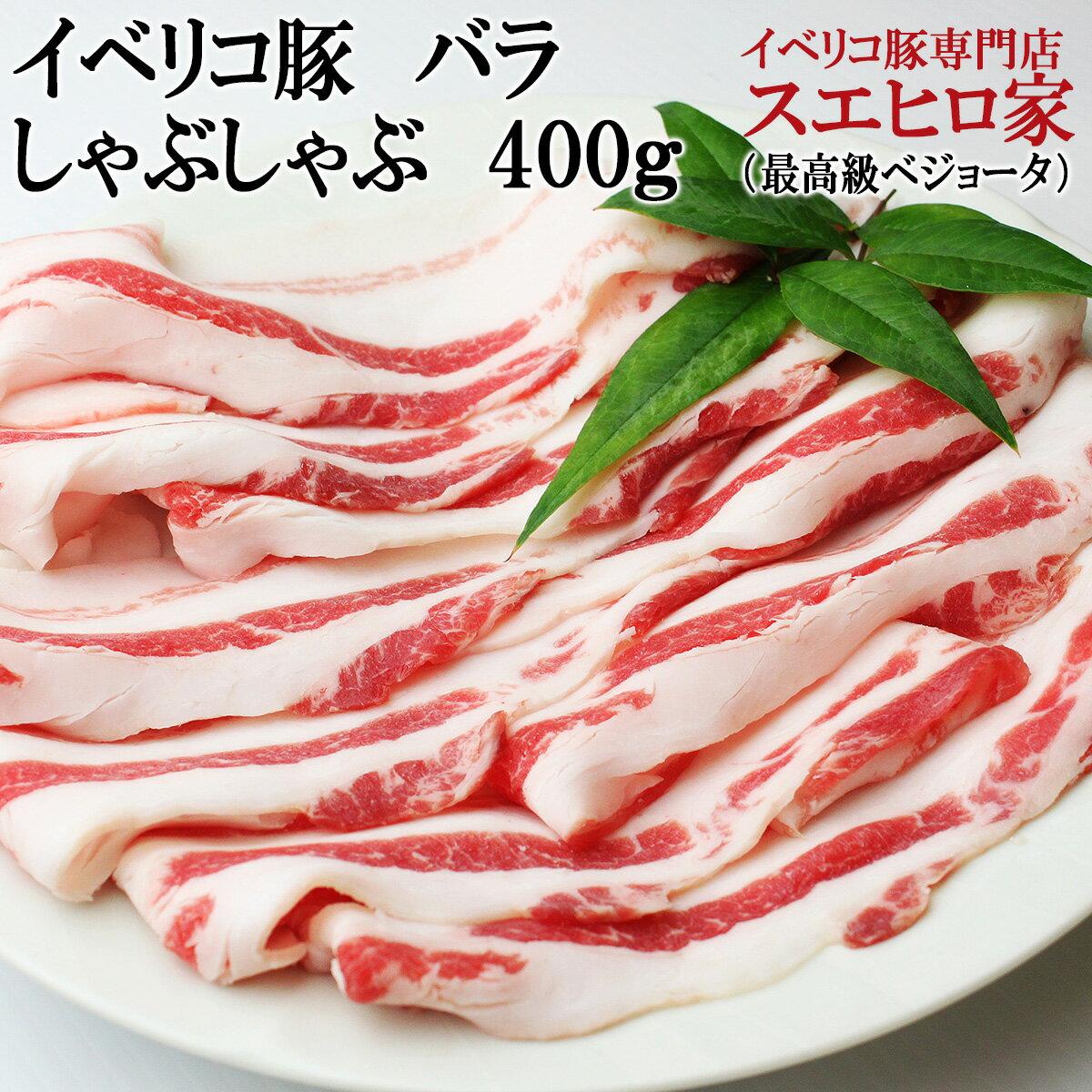 イベリコ豚 バラ しゃぶしゃぶ 400g(最高級ベジョータ)豚肉 黒豚 肉 お取り寄せ グルメ 豚しゃぶ高級肉 お中元 お肉 御中元 お中元ギフト 食品 食べ物 珍しい お歳暮 おすすめ お礼 グルメお取り寄せ 肉 人気