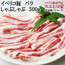 イベリコ豚ベジョータバラしゃぶしゃぶ500g(約3人前)豚肉 しゃぶしゃぶ 黒豚 豚しゃぶ スエヒロ家