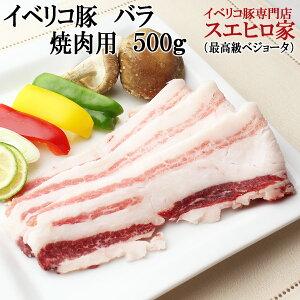 イベリコ豚バラカルビ焼肉500g(約3人前) ベジョータ [ばら肉 豚バラ 豚バラ肉 豚バラ焼肉 カルビ 高級 豚肉 サムギョプサル用 お好み焼き用 焼きそば用 ]