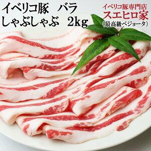 イベリコ豚ベジョータバラしゃぶしゃぶ 2kg (約 10人前 ) メガ盛り 最高ランク 高級 黒豚 柔らかい 豚しゃぶ 肉 贅沢 お取り寄せ おいしい 鍋 激安 お歳暮 お正月 イベリコ