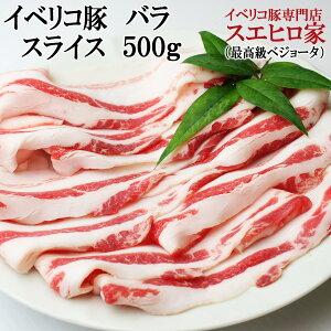 イベリコ豚 バラ スライス・すき焼き用 500g(約3人前) ベジョータ 豚バラ スライス すき焼き 豚肉 黒豚 ばら肉 バラ スライス お中元 ギフト 高級肉 高級
