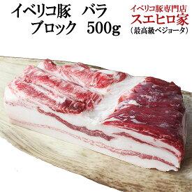 イベリコ 豚バラ ブロック肉(塊肉)500g イベリコ豚 ばら肉 豚バラブロック チャーシューや焼き豚や角煮や自家製ベーコンにお使い下さい。】鍋 煮込み用 お歳暮 お正月 ギフト グルメ 食品 プレゼント スエヒロ家