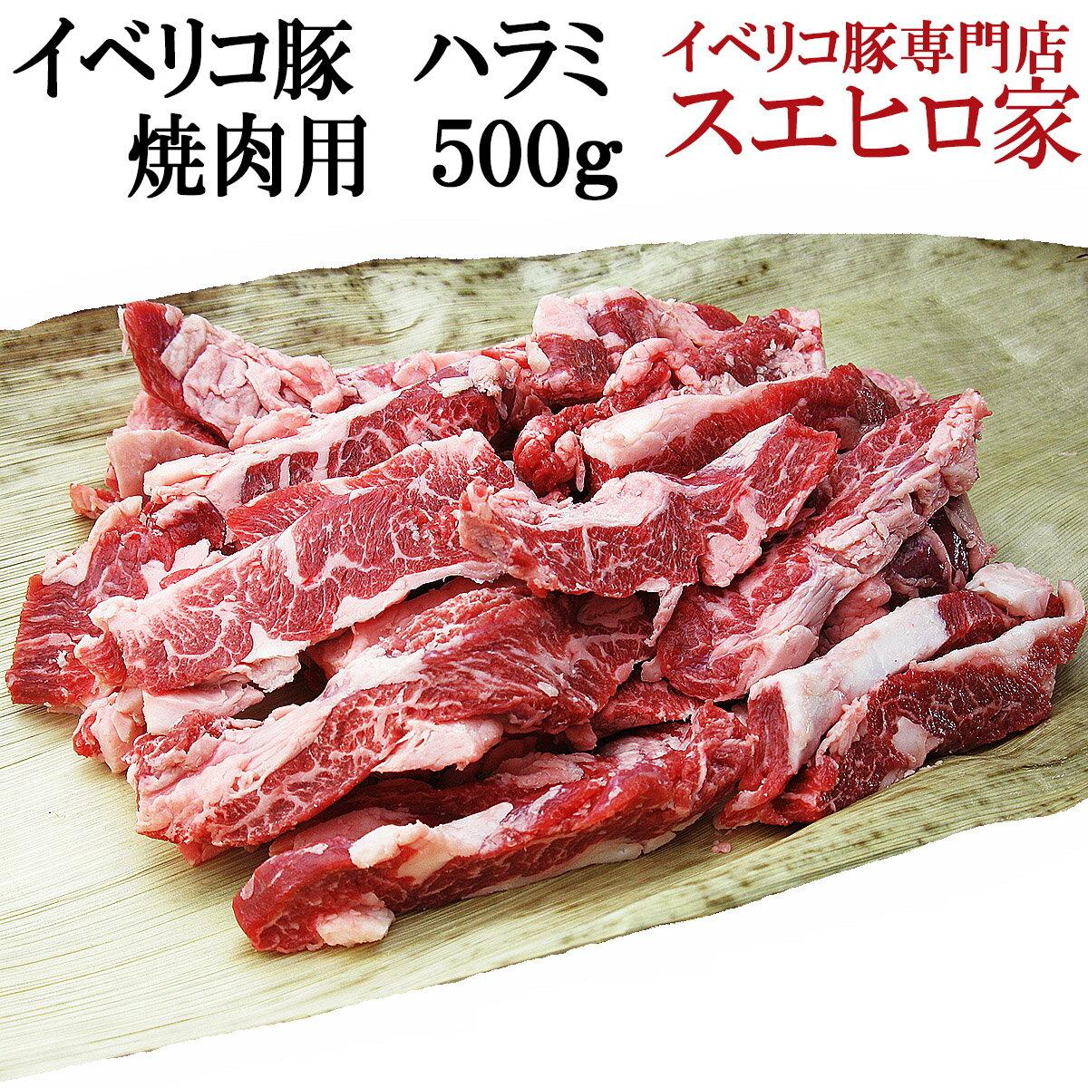 イベリコ豚ハラミ(はらみ)焼肉用 500g(約3人前) bbq バーベキュー 肉 セット 豚肉 網焼き 焼き肉 ギフト お歳暮 お中元 父の日 お取り寄せ