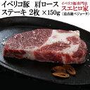 イベリコ豚 肩ロースステーキ 2枚×150g 最高級肉ベジョータ 豚テキ ステーキ肉 高級肉 お肉 お返し お中元 父の日