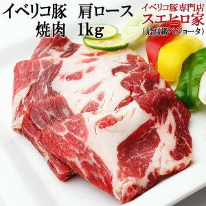 イベリコ豚 肩ロース 焼肉用 1kg 最高級ベジョータ 高級肉 bbq バーベキュー お肉 セット 豚肉 網焼き 焼き肉 焼肉 ギフト 黒豚 食品 お取り寄せ お中元