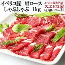 イベリコ豚 肩ロース しゃぶしゃぶ肉 1kg(最高級ベジョータ)【お歳暮 ギフト 内祝い お返し 高級肉 誕生日プレゼン…