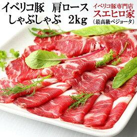 最高級 イベリコ豚 肩ロース しゃぶしゃぶ 2kg (約8〜10人前)(ベジョータ)豚肉 豚しゃぶ 鍋セット お肉 高級肉 ギフト 大量 大人数 10人前 お中元ギフト