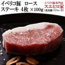 イベリコ豚 ロース ステーキ・とんかつ用 4枚×100g 【ベジョータ】イベリコ豚 赤身肉...