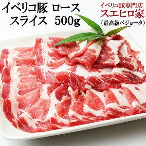 イベリコ豚 ローススライス・すき焼き用 500g 最高級ベジョータ 豚肉 黒豚 すき焼き 肉 鍋セット お取り寄せグルメ お歳暮 お肉 誕生日プレゼント スエヒロ家