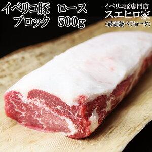 イベリコ豚ロースブロック約500g 最高級ベジョータ(ローストポーク・焼豚・煮豚・塩豚・ステーキ 豚肉ブロック・とんかつ・ かたまり肉 焼肉 厚切りステーキ 赤身肉 冷凍肉 お中元 お肉