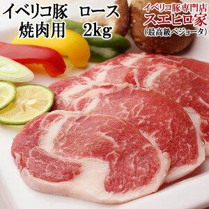 イベリコ豚 ロース 焼肉用 肉 2kg (約8-10人前) (最高級ベジョータ) 焼き肉 やきにく ギフト 豚肉 お歳暮 スエヒロ家 赤身肉 お歳暮 お中元 肉 ギフト バーベキュー
