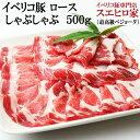 イベリコ豚 ロース しゃぶしゃぶ 500g (3人前) イベリコ 豚肉 しゃぶしゃぶ用 豚しゃぶ お肉 お取り寄せグルメ 食品 …