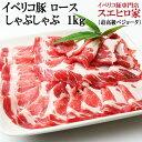 イベリコ豚 ロース しゃぶしゃぶ 1kg (約5-6人前) 【ベジョータ】豚肉 黒豚 しゃぶしゃぶ肉 豚しゃぶ お肉 ギフト お…