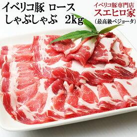 最高級 イベリコ豚 ベジョータ ロース しゃぶしゃぶ 2kg(約8-10人前)豚肉 豚しゃぶ 豚肉しゃぶしゃぶ用 しゃぶしゃぶ肉 高級肉 黒豚 お中元 お肉 肉ギフト