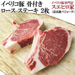 【 父の日 プレゼント ギフト 】イベリコ豚 骨付き肉 ロースステーキ 2枚 (最高級ベジョータ) 赤身肉 骨つき 焼肉 BBQ Iボーン 豚肉 父の日グルメ お肉 食べ物 食品 最高級 2020年