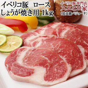 イベリコ豚ロース生姜焼き用1kg(約5-6人前)(ベジョータ)黒豚 豚肉 豚 おかず 家庭料理 厚切り お好み焼き用 豚しょうが焼き 豚肉 生姜焼き 簡単レシピ付き 人気 冷凍 肉