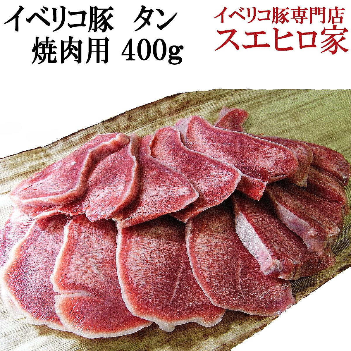 イベリコ豚 タン(たん) 焼肉用 400g (3人前) 豚タン 豚たん ヤキニク ホルモン ほるもん 牛タンよりも味わいが深い 肉屋 お肉 お中元 ギフト 食品 スエヒロ家
