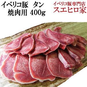 イベリコ豚 タン(たん) 焼肉用 400g (3人前) 豚タン 豚たん ヤキニク ホルモン ほるもん 牛タンよりも味わいが深い 肉屋 お肉 お歳暮 ギフト 食品 スエヒロ家