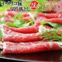 送料無料 イベリコ豚 切り落とし2kg【セボ】豚肉 しゃぶしゃぶ 黒豚 豚しゃぶ お肉 お取り寄せグルメ メガ盛り 豚肉 …
