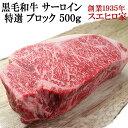 黒毛和牛 霜降り サーロイン ブロック 500g 【送料無料】お肉 ギフト 最高級 牛肉 A4 A5 お取り寄せグルメ 老舗 内祝…