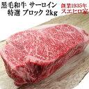 黒毛和牛 霜降り サーロイン ブロック 2kg 【送料無料】お肉 ギフト 最高級 牛肉 A4 A5 お取り寄せグルメ お中元 老舗…