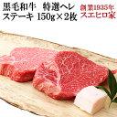 国産 黒毛和牛 特選 ヒレ (ヘレ) ステーキ肉 2枚×150g 【送料無料】 牛ヘレ フィレ 赤身肉 最高級 A4 A5 牛肉 和牛…