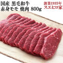 国産 黒毛和牛 赤身モモ 焼肉 800g 【送料無料】 赤身肉 焼肉用 焼き肉 焼肉セット バーベキュー 肉 bbq お肉 牛肉 ア…
