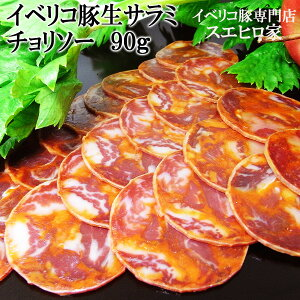 イベリコ豚熟成生サラミ チョリソー 1パック90g サラミソーセージ お取り寄せ 酒の肴 おつまみ 珍味 高級 ピザサラミ 晩酌