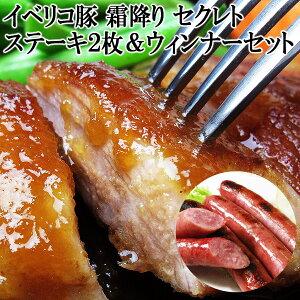 (送料無料)イベリコ豚霜降りセクレトステーキ&ウィンナーセット べジョータ 豚肉 ギフト セット 高級 お取り寄せグルメ お肉 食品 食べ物 誕生日プレゼント 男性 お歳暮 お正月 ギフト