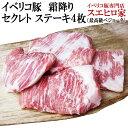イベリコ豚 霜降り セクレト ステーキ肉 4枚×150g (最高級ベジョータ) お歳暮 お取り寄せ イベリコ豚 ギフト お肉 豚…