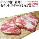 イベリコ豚 霜降り セクレト ステーキ肉 2枚×150g イベリコ豚 豚肉 お取り寄せグルメランキング お肉 ギフト 誕生日 内祝い 最高級ベジョータ お中元 肉 高級