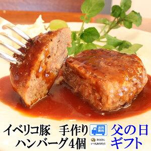 【 父の日 プレゼント 】イベリコ豚 ハンバーグ 4個 (メッセージカード付き) 父の日グルメ 肉 食べ物 食品 最高級 お取り寄せグルメ 豚肉 誕生日プレゼント 父親 ギフト対応 惣菜 ご飯のお