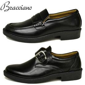 【クーポンのご利用で最大1000円OFF】ドレスシューズ ビジネスシューズ 紳士靴 Bracciano ブラッチャーノ ローファー モンクストラップ 7401 7402キャッシュレス 還元 消費者還元