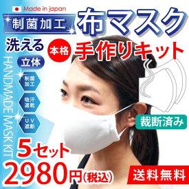 【クーポン対象商品】 タイムセール マスク 制菌加工 洗えるマスク 日本製 5枚セット 吸汗 速乾 本格 手作りキット 再利用マスク ますく 風邪 予防 ウイルス対策 大人用 ハンドメイド 手作り