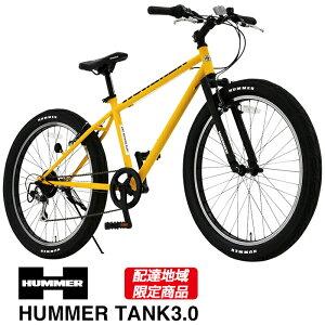 【アウトレット/現品限り】【配達地域限定商品】HUMMER(ハマー) ファットバイク 26インチ×3.0インチ極太タイヤ シマノ製6段変速機搭載 前後Vブレーキシステム FAT BIKE TANK3.0