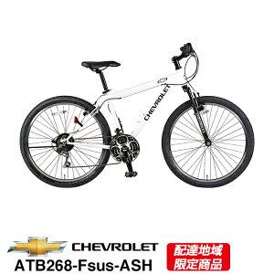 【アウトレット/現品限り】【配達地域限定商品】フロントサスペンション 26インチ マウンテンバイク 18段変速 シボレー(CHEVROLET) AL-ATB268Fsus