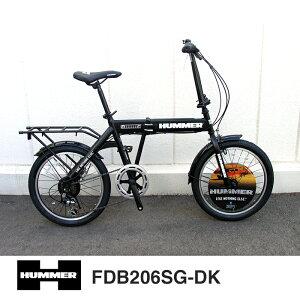【アウトレット/現品限り】【送料無料】HUMMER(ハマー) FDB206SG-DK 20インチ 折りたたみ自転車 6段変速 前後泥除け リアパイプキャリア装備 【代引不可】