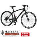 【アウトレット/現品限り】【配達地域限定商品】MASERATI(マセラティ) AL-CRB7007Ave 700x28C クロスバイク 軽量アル…