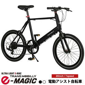 【アウトレット/現品限り】【送料無料】TRANS MOBILLY(トランスモバイリー) E-MAGIC207(イーマジック)(TM-MV207E) 電動アシスト ミニベロ 20インチ 13kg 自転車 バッテリ容量3.5Ah 7段変速 【店頭受取対応商品】