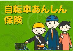 【自転車傷害保険/個人賠償責任保険】IBF自転車あんしん保険自転車保険補償期間1年間メーカー直営店独自サービス
